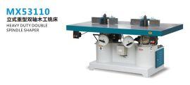 鑫长胜厂家直销 MX53110立式重型双轴木工铣床