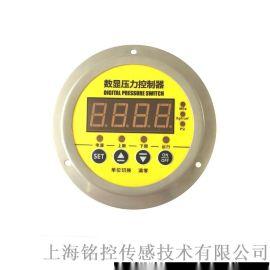 上海铭控轴向数显压力控制器MD-S800Z