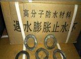 遇水膨胀止水环 底板桩头钢筋止水环 止水环衡水厂家