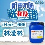 广州防水剂,防水剂销售,防水剂价格,防水剂批发,防水剂厂家直销,皮革防水剂