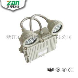 BFC8185 LED双头防爆应急灯亮度高应急时间120分钟厂家直销