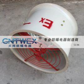 BT35-11防爆轴流风机 型号 参数
