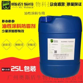 家具油漆里面添加的防霉剂-油漆防霉剂