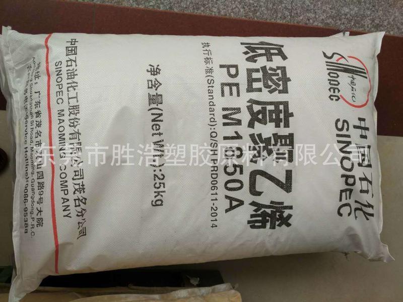 不含双酚A的聚乙烯塑胶料 茂名石化 868-000 塑料花 高抗冲 高流动PE
