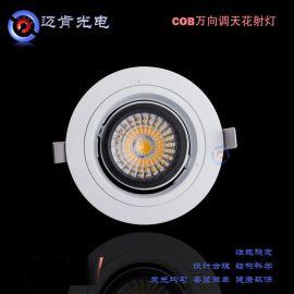 家居客厅装饰LED天花灯展厅楼道服装店走廊筒灯万向旋转16W射灯