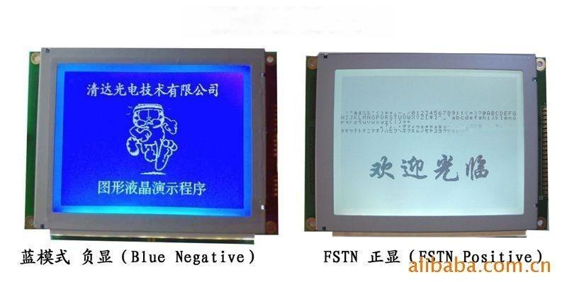 低电压3V/3.3V驱动的LCD,液晶屏