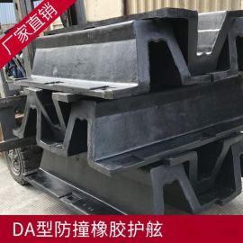DA橡膠護舷  碼頭防撞條 D型 橡膠防撞條