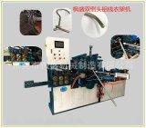 全自动数控双倒角铝线衣架机铝线衣架成型机衣架设备