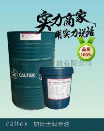厂家批发  加德士发动机防冻液冷却液 高品质汽车水箱冷却液    【促销】