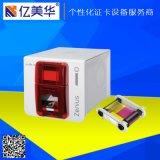 供应Primacy证卡打印机 法国爱丽丝新款证卡打印机