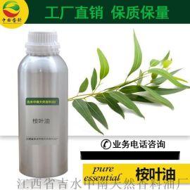 桉叶油 尤加利精油Eucalyptus oilCAS:8000-48-4