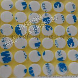 3M 1600T PE强力泡棉泡沫双面胶带胶贴 无痕挂钩胶 白色圆形方形 应用范围:壁画、相框、挂钩、塑料钓架、标志、铭牌、金属板、瓷片、电线电缆夹、显示器及电