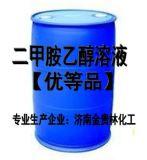 二甲胺乙醇溶液30-33%(优等品 无杂质)
