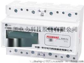 三相滑道式安装电能表 7P导轨表 1.0级电表带485通讯