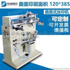 曲面丝印机型号400高**印刷快捷