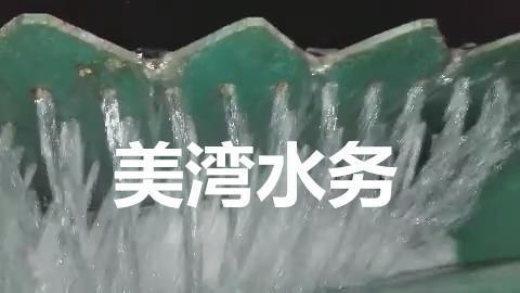 美湾水务磁加载污水净化新型设备
