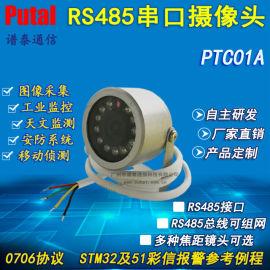 PTC01A串口RS485串口摄像头/红外夜视/