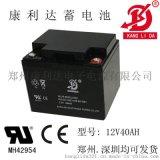 12V40AH康利达蓄电池 路灯蓄电池