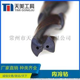 天美供应硬质合金内冷钻 数控机床刀具 合金内冷平底钻 可定制