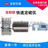 燃油硫含量检测仪器 重油测硫仪 煤焦油硫元素化验仪