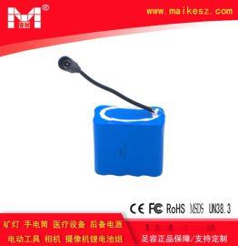 后备电源电池7.2V 8Ah 18650锂电池组发热器钓鱼灯LED灯专用电池
