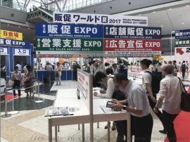 2019日本东京国际礼品促销品及赠品展览会