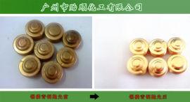 单液型铅黄铜化学抛光剂 环保无重金属锡磷青铜抛光剂