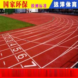 中山混合型塑胶跑道|中山混合型塑胶跑道施工方案