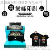 T恤打印机 服装打印机 厂家直销 数码印花机 小型