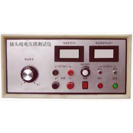插头线电压降测试仪 志恩仪器