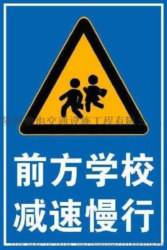 交通安全标志牌,三角,圆矩形