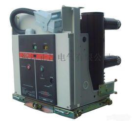 供应厂家直销VS1-12户内固封式高压真空断路器