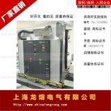 真空断路器VS1-12手车 上海龙熔 型号齐全