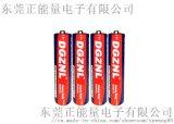 东莞正能量 AAA R03 七号锌锰电池