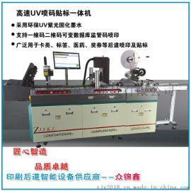 ZJXKJ喷码系统DOD喷码机UV喷码贴标机生产