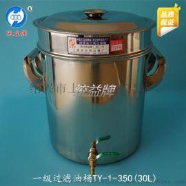 统益牌 润滑油三级过滤油桶 专用一级滤油桶30L