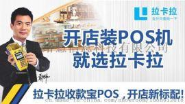 拉卡拉MPOS+ 再次革新的手机收款宝