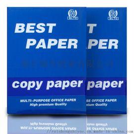 非洲出口a4纸打印不卡纸 无纸屑高速打印纸厂家直销