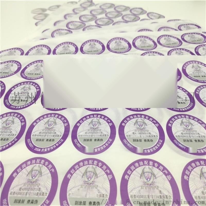 润滑油防伪不干胶标签定做印刷塑料防油桶装水标签制作