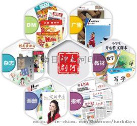 北京印书刊报纸画册彩页宣传单杂志期刊教材印刷厂家