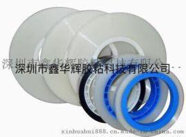 厂家订制电子元件包装材料/自粘型盖带