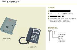 防爆電話BHH-A 防爆耦合器