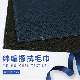 緯編洗車毛巾批發加厚吸水清潔擦車巾細纖維汽車金屬玻璃擦拭布