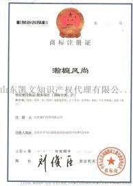 济宁注册商标如何才能下证
