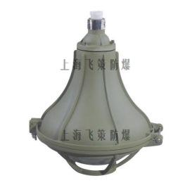 供应上海飞策BCd52-e防爆灯