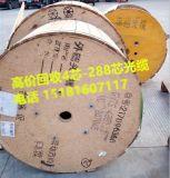 巴中回收亨通移动光缆,内江回收48芯光缆,收购光纤