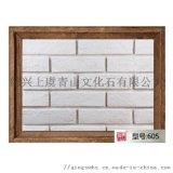 青山石白砖电视背景墙仿古砖小白砖