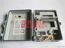 塑料室外24芯光纤配线箱