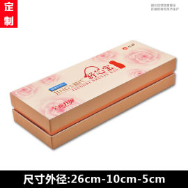 天地盖保健品盒 化妆品高档礼品纸盒 可设计定制