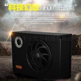 N6001 6寸仿真黑皮音箱 低频全频低音炮